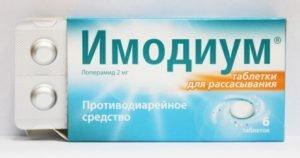 таблетки от поноса - имодиум