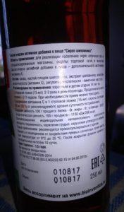состав, область и рекомендации к применению сиропа шиповника
