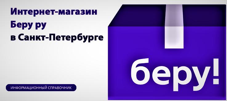 Беру в Санкт-Петербурге