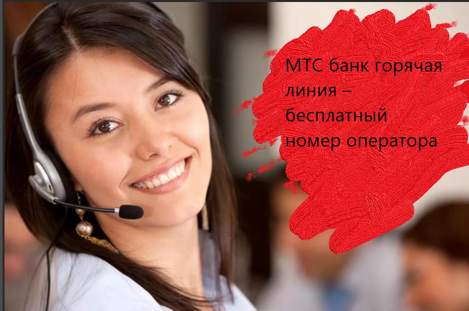 МТС банк горячая линия – бесплатный номер оператора