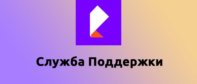 Техподдержка Ростелеком — круглосуточная помощь оператора